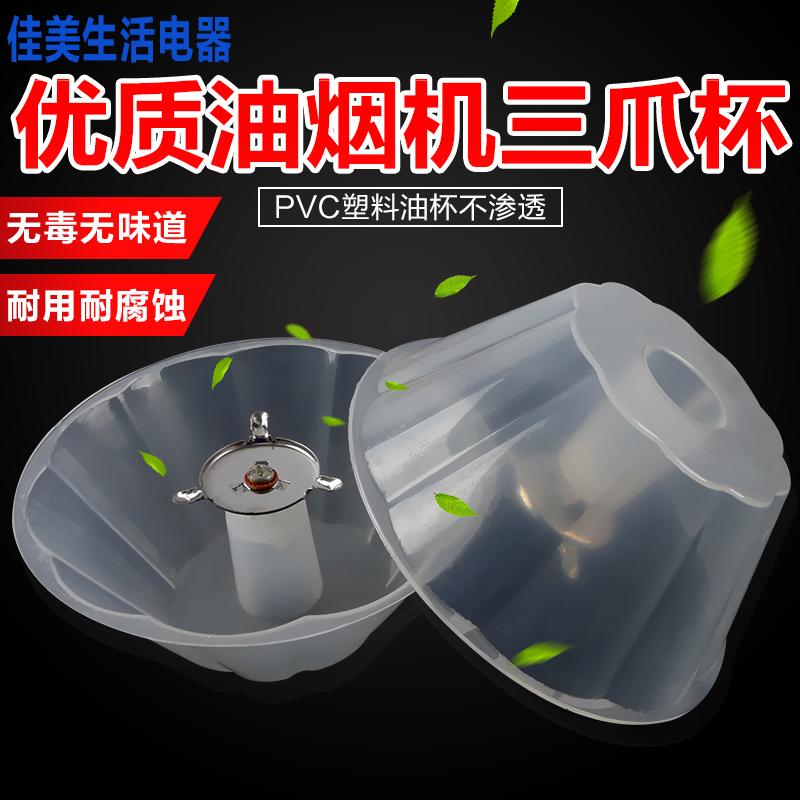 品牌通用中式抽油烟机油杯 抽油烟机接油盒油碗油篓 圆油烟机配件