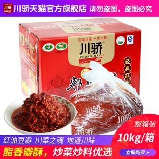 川骄郫县红油豆瓣酱川菜调味料辣椒酱餐饮香辣酱料10kg实惠餐饮装
