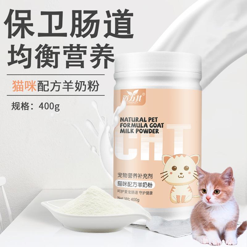 厂家直销 道力其猫咪羊奶粉400g小猫幼猫奶粉保健品补钙宠物用品