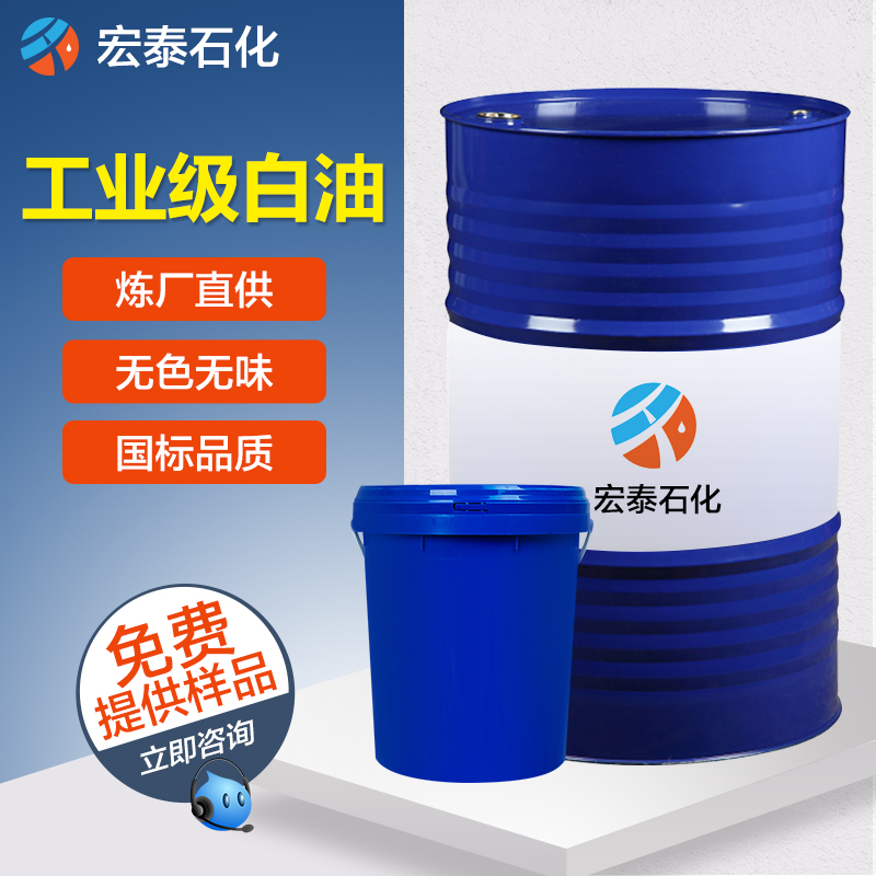 Industrial white oil 10 colorless and odorless 26 sewing machine oil 32 base oil liquid paraffin oil white mineral oil 15#