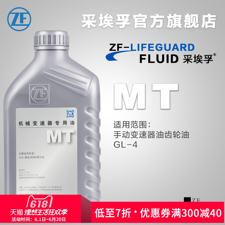 [ZF采埃孚 ] ручная трансмиссия [合成齿轮油变速箱油GL-4 机械变速器] для MT 1L
