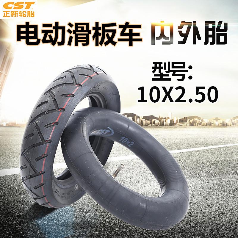 电动滑板车10寸10X2.50CST正新内外胎折叠迷你小型代驾平衡车轮胎