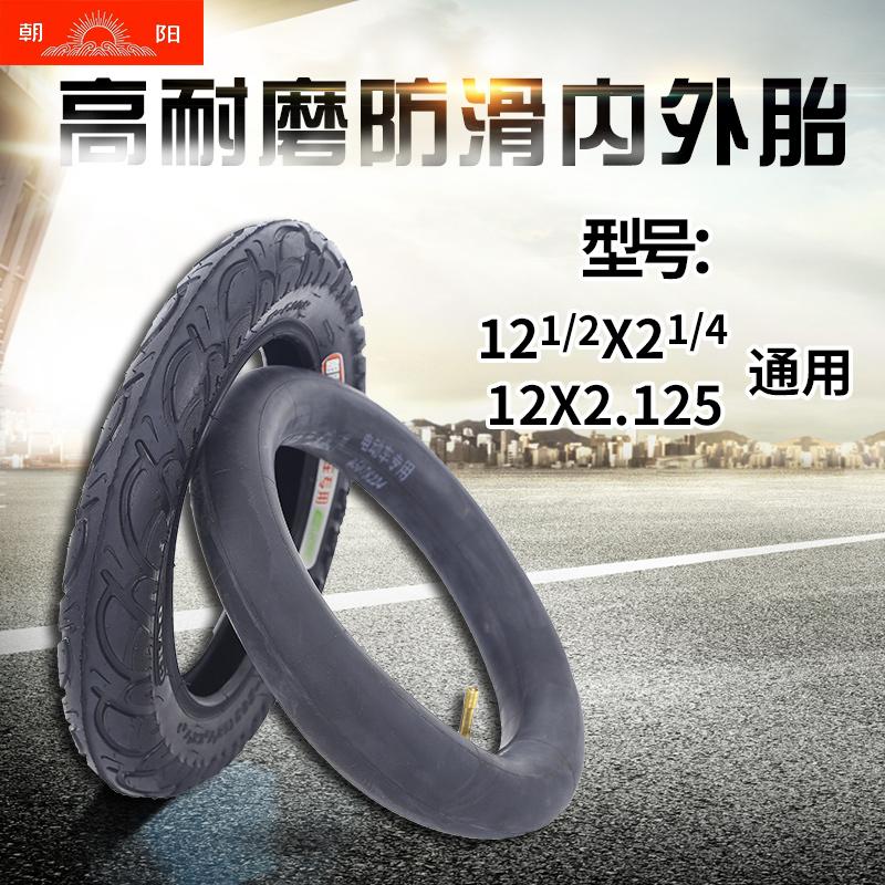 朝阳电动车轮胎12寸内外胎12 1/2X2 1/4加厚电瓶车胎正品包邮