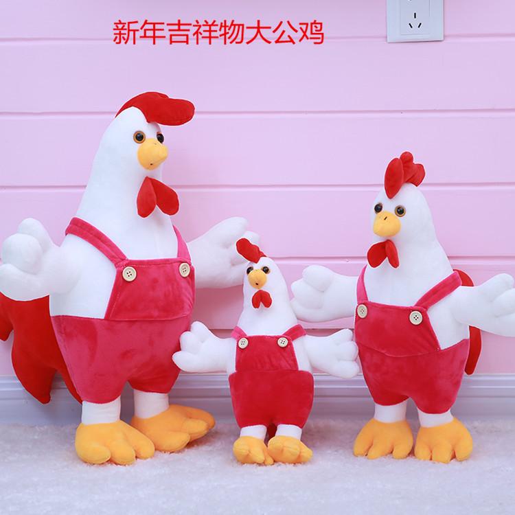 ぬいぐるみと鶏肉の年のマスコットストラップズボン大雄どりの新商品ぬいぐるみ女の子のぬいぐるみ誕生日プレゼント