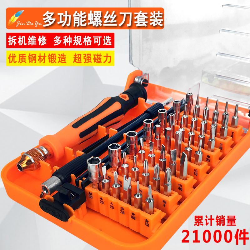 多功能螺丝刀组合套装小起子改锥组套苹果手机维修笔记本拆机工具