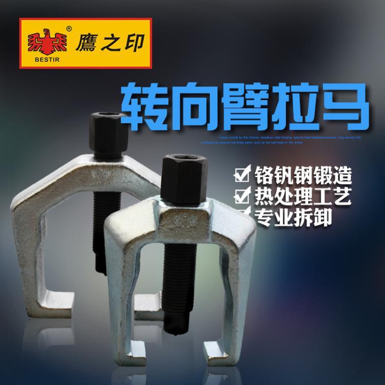 工具 转向臂拉马 连杆臂球头拉拔离器 轴承拆卸工具 铬钒钢