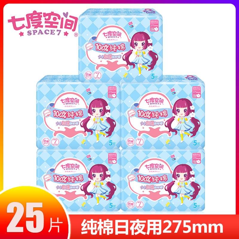 (用20元券)七度空间棉柔少女纯棉超薄卫生巾