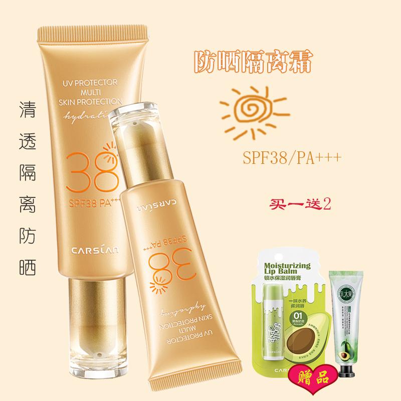 Carslan sunscreen, anti UV, light insulation, sunscreen cream, golden tube, non spray, authentic SPF38 new style.
