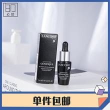 【小黑瓶】蘭蔻新精華肌底液7ML小樣抗皺補水面部精華液