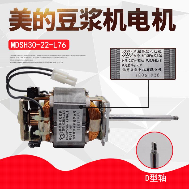 美的豆浆机电机马达DS10A13/DS10A11电机MDSH30-22-L76配件