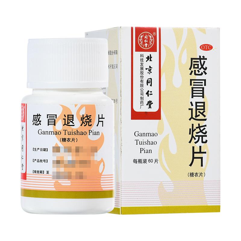 Средства от кашля / Жаропонижающие лекарства Артикул 619619604556