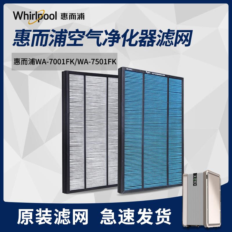 [中国惠而浦电器净化,加湿抽湿机配件]惠而浦WA-7001FK/7501F月销量8件仅售499元
