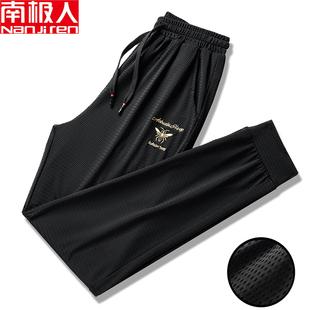 南极人2020夏季薄款速干裤透气冰丝空调裤男士松紧长裤休闲运动裤
