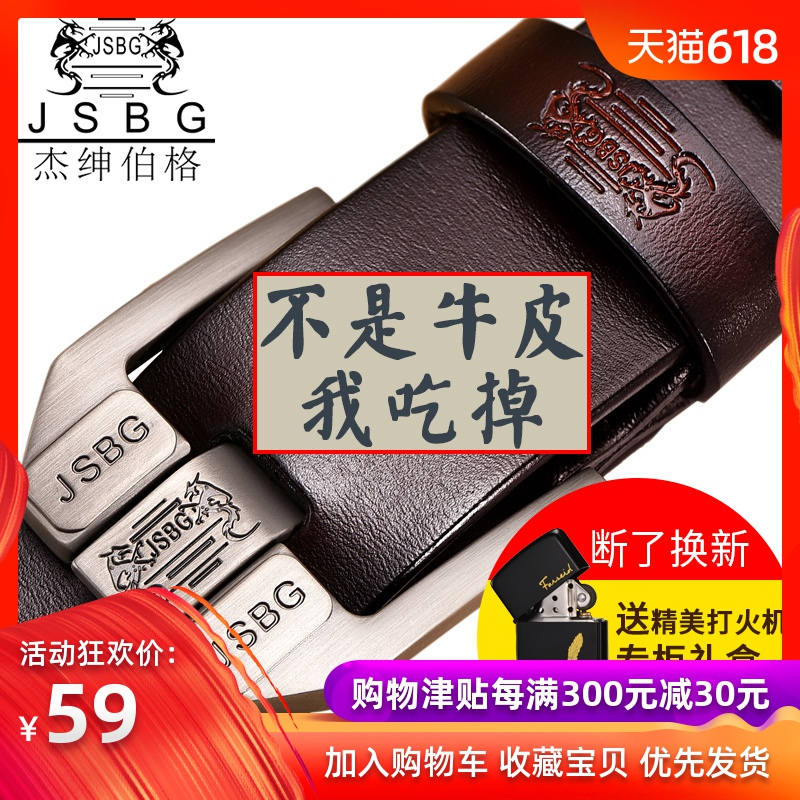 Leather belt mens leather needle buckle pure leather belt young men students Jeans Belt Korean version personality trendsetter
