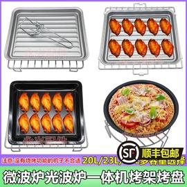 美的微波炉烤架烤盘20升23升27升格兰仕平板光波炉盛油接油盘烤网图片