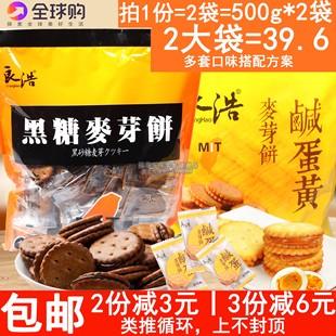 台湾风味良浩黑糖麦芽饼咸蛋黄夹心麦芽饼干2袋组装黑糖饼干包邮