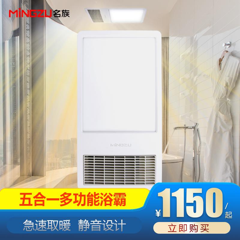 名族浴霸五合一多功能浴霸 集成吊顶卫生间风暖照明换气 300×600