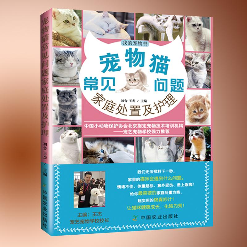 包邮 宠物猫常见问题家庭处置及护理 猫咪养护入门手册养猫指南书籍 我的第一本养猫书 猫咪家庭医学大百科猫繁育书养猫知识读物书