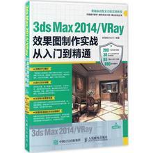 正版书籍 3ds Max 2014/VRay效果图制作实战从入门到精通 3D MAX室内设计建模动画基础到高级教程 3dmax教程书籍 3dmax书籍