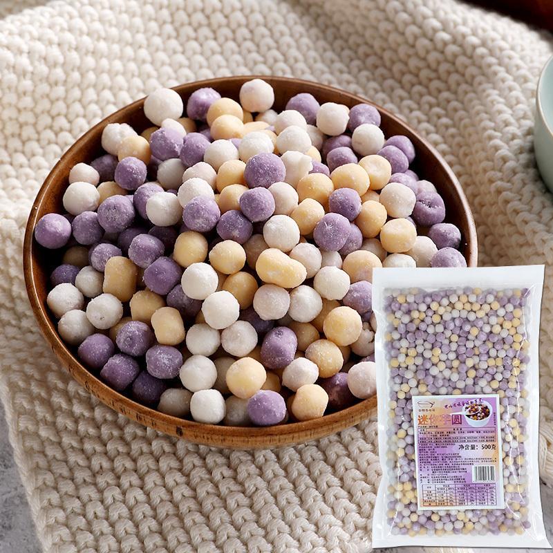 七哥迷你芋圆混装500g甜品鲜芋仙组合汤圆奶茶芋圆紫薯地瓜芋头