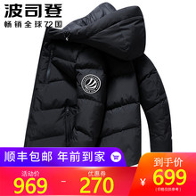 Boston Down Suit Men's Short Style 2019 New Explosive Winter Coat