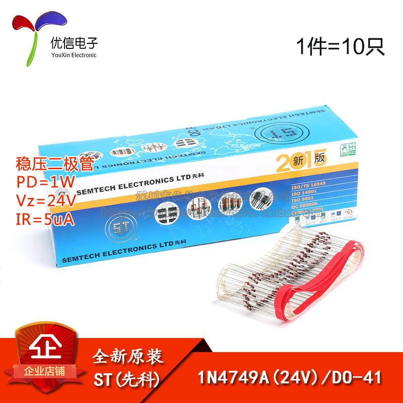 原装正品 1N4749A DO-41 24V/1W 直插稳压二极管(10只)