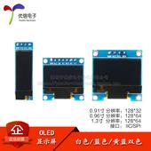 【优信电子】OLED显示屏模块 0.91/0.96/1.3寸 IIC/SPI液晶串口屏