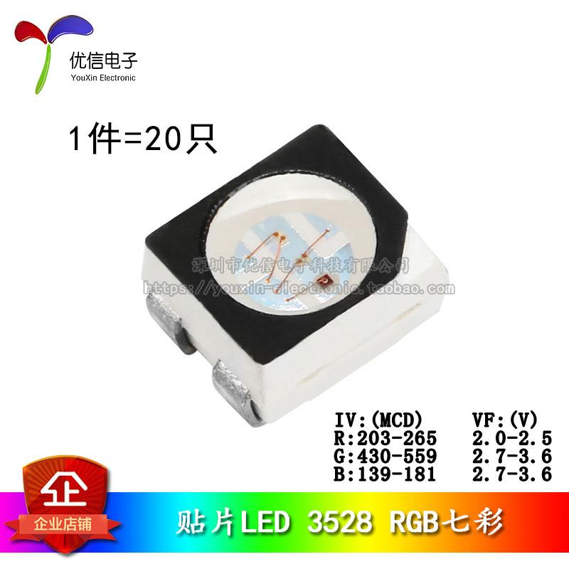 中國代購 中國批發-ibuy99 LED��� 3528/1210 贴片LED 七彩色 高亮发光二极管LED灯 RGB七彩(20只)