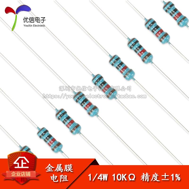 金属膜电阻 1/4W 1% 五色环 10千欧 10K 一种阻值100只1.5元