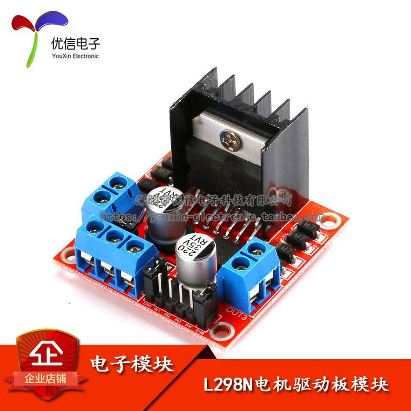 L298N電機驅動板模塊 步進電機 智能車 機器人 Arduino