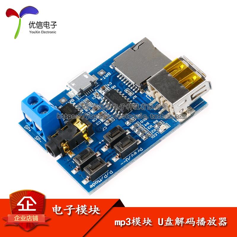 Mp3 модуль Собственный усилитель мощности mp3 без Декодирование потерь панель Mp3-декодер TF-карты U-декодер