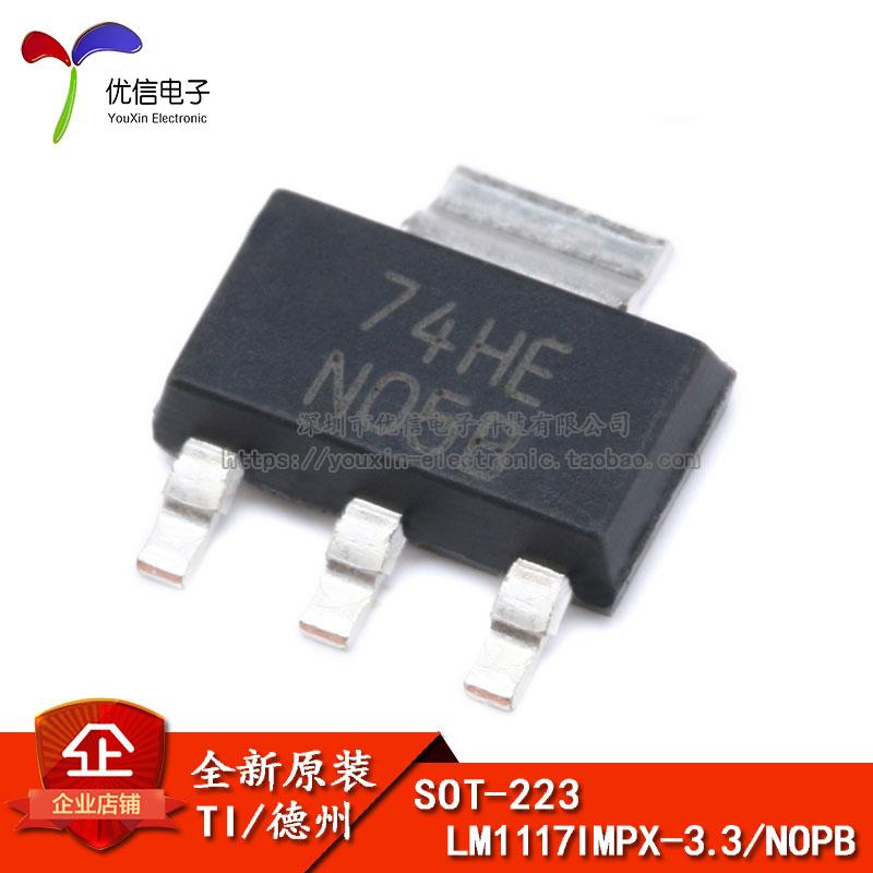 原装正品  贴片 LM1117IMPX-3.3/NOPB SOT-223 线性稳压 3.3V