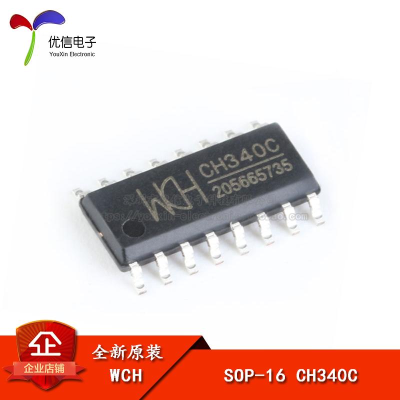 原装正品 贴片 CH340C SOP-16 USB转串口芯片 内置晶振