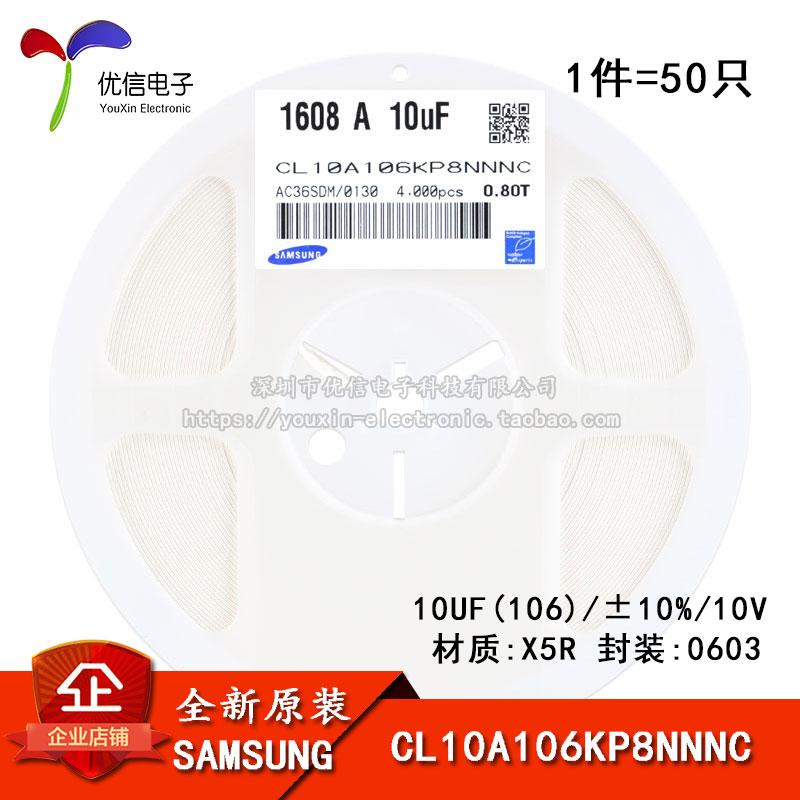 三星 0603贴片电容 10V 10UF ±10% X5R CL10A106KP8NNNC 50只