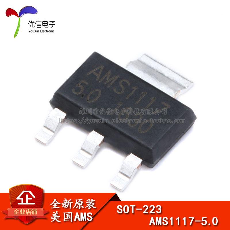 原装正品 AMS1117-5.0 电源IC 降压IC 线性稳压LDO SOT-223