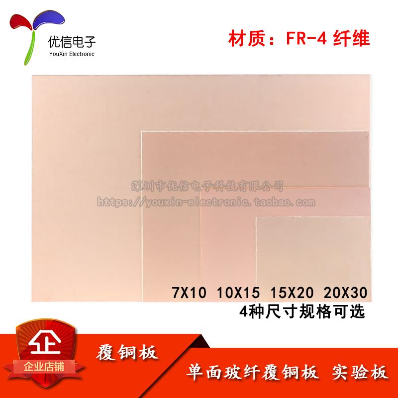 PCB плат один стекловолокно крышка медь 7*10 10*15 15*20 20*30 универсальный реальный тест доска