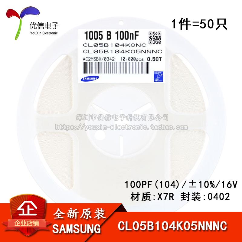 三星 0402贴片电容 16V 100NF ±10% X7R CL05B104KO5NNNC 50只
