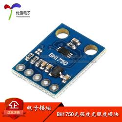 【优信电子】GY-302 BH1750 光强度光照度模块