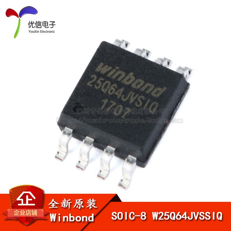 原装正品 贴片 W25Q64JVSSIQ SOIC-8 64Mbit SPI FLASH存储器芯片