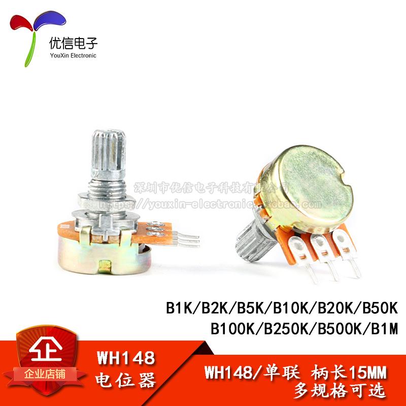 WH148 один Потенциометр B1K / 2K / 5K / 10K / 20K / 50K / 100K / 500K / 1M Длина хвостовика 15MM