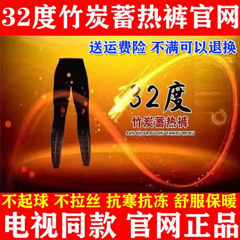 32度竹炭蓄热裤正品自发热纤维热能裤男女超强保暖裤36度高腰护膝