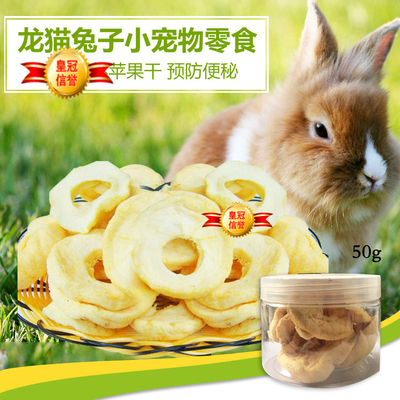 Dried apples/apple rings-50g prevent constipation Chinchilla, rabbit, hamster and other small pet snacks