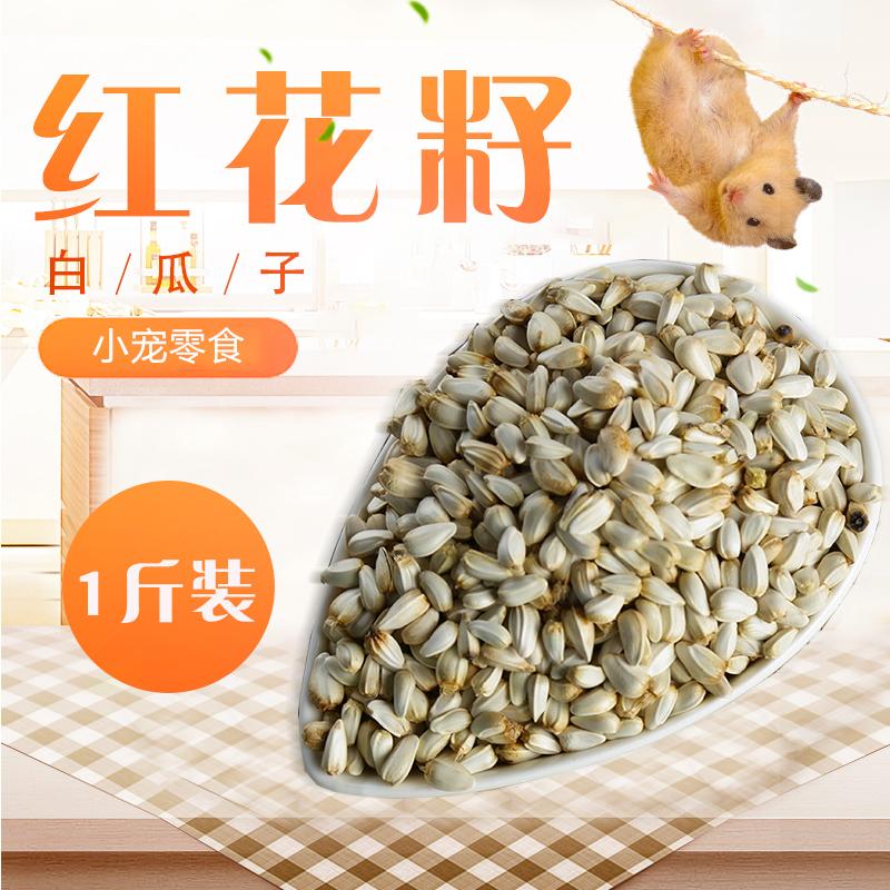 [兔兔世界饲料,零食]红花籽白瓜子仓鼠谷物可搭配仓鼠粮主粮yabo22887件仅售7元