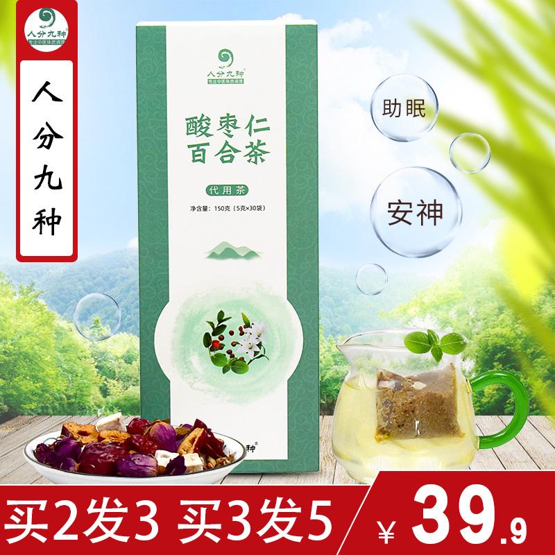 (用20元券)人分九种茯苓酸枣仁组合花茶百合茶