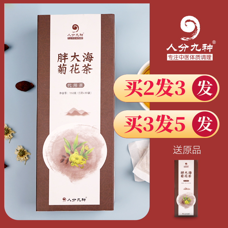 胖大海菊花茶 菊花罗汉果橘皮金银花茶组合茶 thumbnail