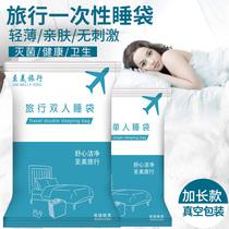 加厚一次姓隔脏睡袋宾馆酒店加大防脏床单被套火车卧铺旅行必备