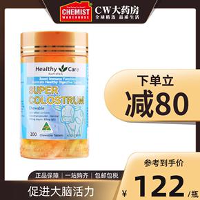 Healthy Care牛初乳咀嚼片200片提高免疫球蛋白澳洲进口CW大药房