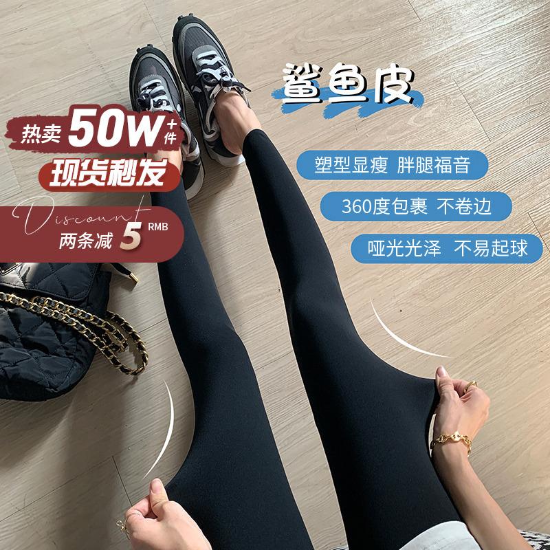 【胡楚靓】鲨鱼皮显瘦提臀打底裤女外穿2020秋冬加绒黑色小脚裤子