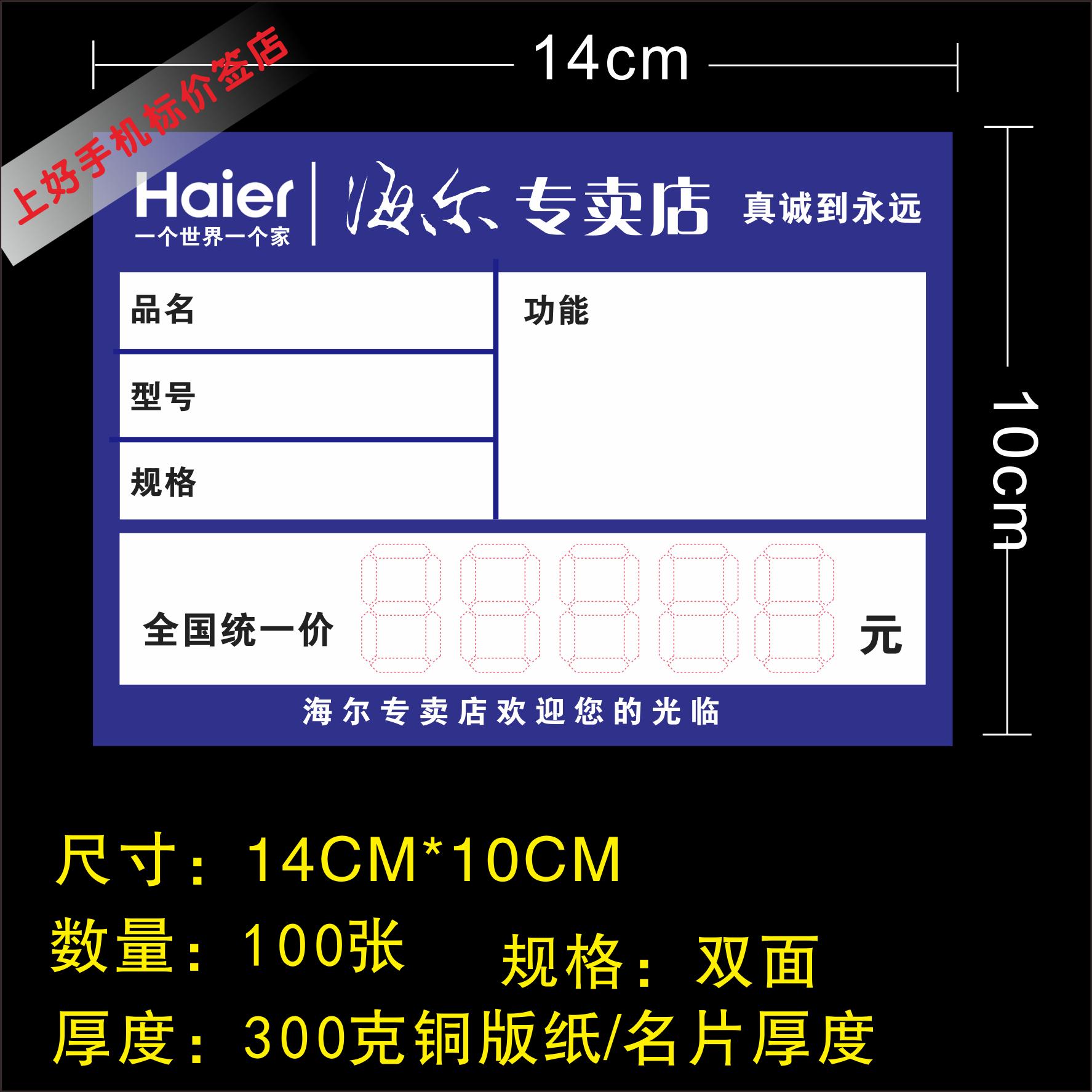 海尔家电14x10cm大号100商品标签