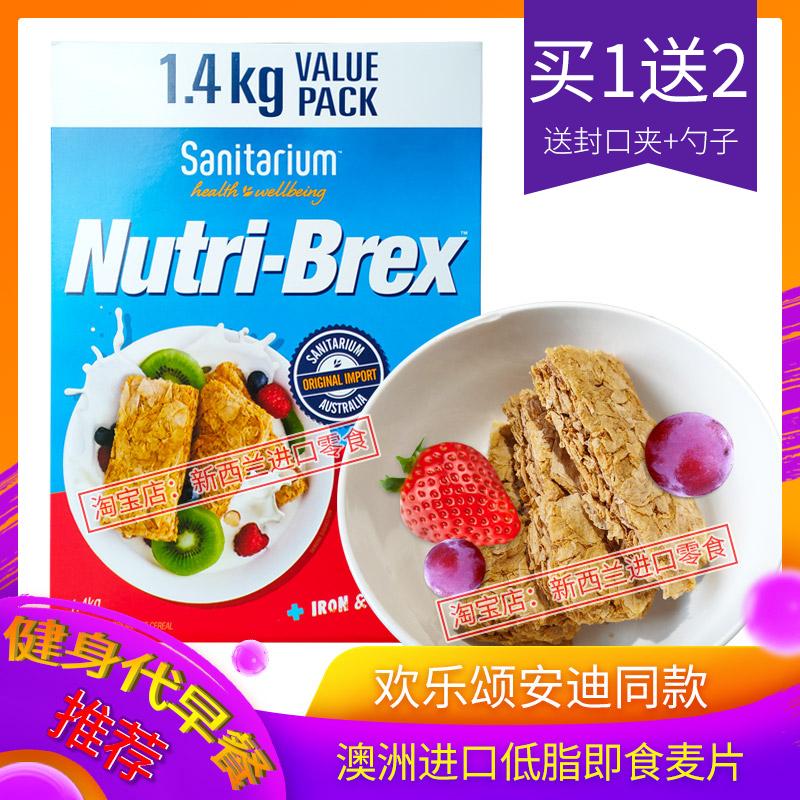 包邮澳洲进口weet-bix新康利低脂麦片